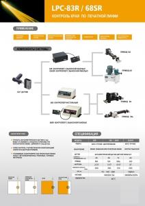 Фотоэлектрическая система контроля по цветной линии, LPC 83-R