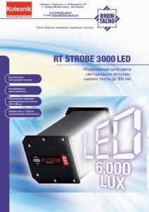 Стробоскоп на светодиодных лампах RT STROBE 3000 LED 300мм